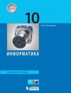 Угринович Н.Д. Информатика. Базовый уровень. Учебное пособие. 10 клacc.