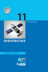 Угринович Н.Д. Информатика. Базовый уровень. Учебное пособие. 11 клacc.
