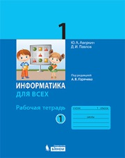 Аверкин Ю.А., Павлов Д.И. Информатика. 1 клacc. Рабочая тетрадь. Часть 1.
