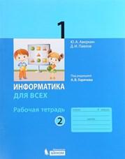 Аверкин Ю.А., Павлов Д.И. Информатика. 1 клacc. Рабочая тетрадь. Часть 2.