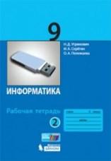 Угринович Н.Д. Информатика. 9 класс. Рабочая тетрадь. Часть 2.