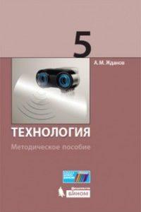 Жданов А.М. Технология. Методическое пособие 5 класс.