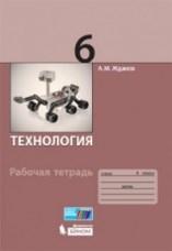 Жданов А.М. Технология. 6 класс. Рабочая тетрадь.