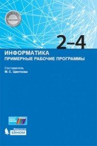 Цветкова М.С. Информатика. Примерные рабочие программы. 2-4 клacc.