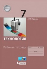 Жданов А.М. Технология. 7 класс. Рабочая тетрадь.