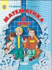 Дорофеев математика 6 клacc учебник часть 1 купить