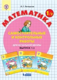 Петерсон Л.Г. Математика 1 класс. Самостоятельные и контрольные работы. В 2 частях. Часть 2.