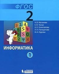 Матвеева Н.В. Информатика 2 класс. Учебник. ФГОС