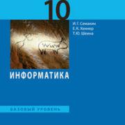 Семакин И.Г. Информатика. Базовый уровень. Учебник 10 клacc. ФГОС