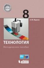 Жданов А.М. Технология. Методическое пособие 8 класс.