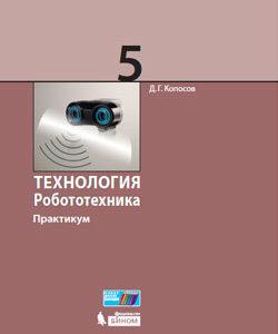 Копосов Д.Г. Технология. Робототехника. 5 класс. Учебное пособие.