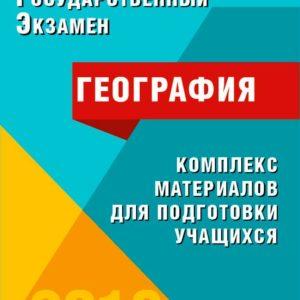 Дюкова С.Е., Амбарцумова Э.М. География. ЕГЭ 2018. Комплекс материалов для подготовки учащихся