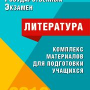 Ерохина Е.Л. Литература. ЕГЭ 2018. Комплекс материалов для подготовки учащихся