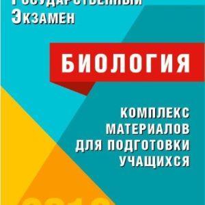 Калинова Г.С., Прилежаева Л.Г. Биология. ЕГЭ 2018. Комплекс материалов для подготовки учащихся