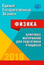 Ханнанов Н.К., Демидова М.Ю., Орлов В.А. Физика. ЕГЭ 2018. Комплекс материалов для подготовки учащихся