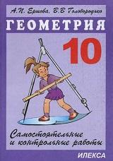Ершова А.П., Голобородько В.В. Самостоятельные и контрольные работы по геометрии. 10 класс