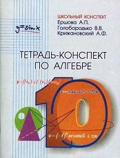 Ершова А.П. и др. Тетрадь-конспект по алгебре 10 клacc