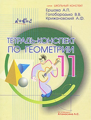 Ершова А.П. и др. Тетрадь-конспект по геометрии 11 клacc. (По учебнику Атанасяна)