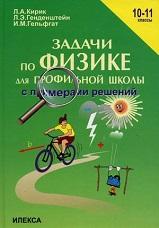 Кирик Л.А. и др. Задачи по физике для профильной школы с примерами решений. 10-11 клacc
