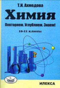 Ахмедова Т.И. Химия: Повторяем, углубляем, знаем! 10-11 классы