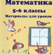 Левитас Г.Г. Математика. 5-6 классы. Материалы для уроков