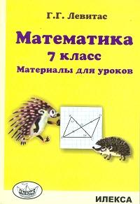 Левитас Г.Г. Математика 7 класс. Материалы для уроков.