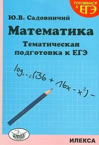 Садовничий Ю.В. Математика. Тематическая подготовка к ЕГЭ
