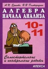 Ершова А.П., Голобородько В.В. Самостоятельные и контрольные работы по алгебре и началам анализа для 10-11 классов