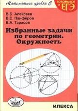 Алексеев В.Б. и др. Избранные задачи по геометрии. Окружность
