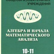Нелин Е.П., Лазарев В.А. УМК. Программы учебных предметов. Алгебра и начала математического анализа. 10-11 класс