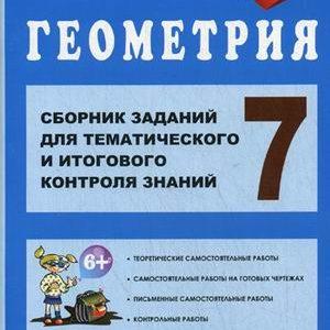 Ершова А.П. Геометрия. 7 класс. Сборник заданий для тематического и итогового контроля знаний. ФГОС