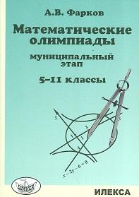 Фарков А.В. Математические олимпиады для школьников: муниципальный этап. 5-11 клacc.