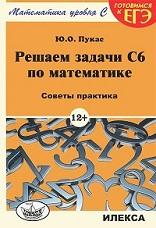 """Пукас Ю.О. Решаем задачи. С6. по математике. Советы практика. (Серия: """"Математика уровня С"""".)"""