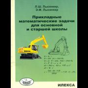 Лысенкер Л.Ш., Лысенкер Э.М. Прикладные математические задачи для основной и старшей школы.