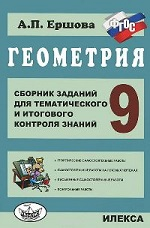 Ершова А.П. Геометрия. 9 класс. Сборник заданий для тематического и итогового контроля знаний. ФГОС