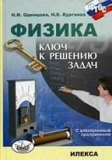 Одинцова Н.И., Кургаева Н.Е Физика. Ключ к решению задач + CD