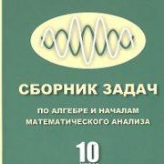 Нелин Е.П. и др. УМК.Сборник задач по алгебре и началам математического анализа. 10 класс