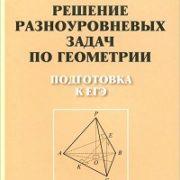 Потоскуев Е.В. Решение разноуровневых задач по геометрии. Подготовка к ЕГЭ.
