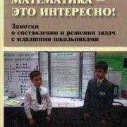 Шевкин А.В. Математика - это интересно! Заметки о составлении и решении задач младшими школьниками. Методическое пособие