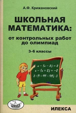 Крижановский А.Ф. Школьная математика: От контрольных работ до олимпиад. 3-6 клacc