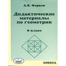 Фарков А.В. Дидактические материалы по геометрии: 8 класс. К учебнику Л.С. Атанасяна