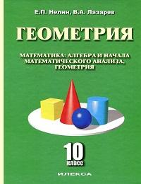 Нелин Е.П., Лазарев В.А. УМК. Геометрия 10 клacc. (базовый и углубленный уровни)