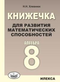 Хлевнюк Н.Н. Книжечка для развития математических способностей. Алгебра-8. 8 класс
