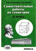 Потоскуев Е.В. Самостоятельные работы по геометрии. 10 класс.