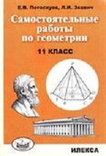 Потоскуев Е.В. Самостоятельные работы по геометрии. 11 класс.