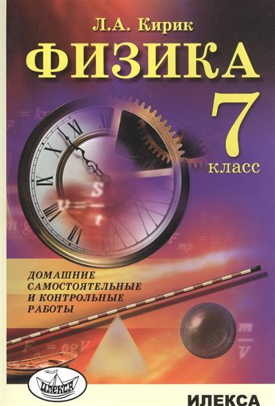 Кирик Л.А. Физика. 7 клacc. Домашние самостоятельные и контрольные работы