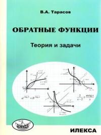 Тарасов В.А. Обратные функции. Теория и задачи.