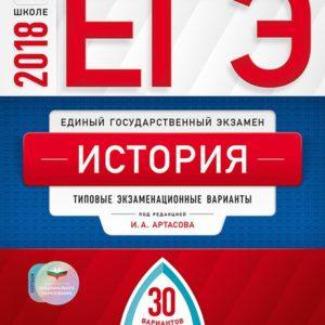 Артасова И. А. ЕГЭ 2018. История. Типовые экзаменационные варианты. 30 вариантов