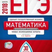 Ященко И.В. ЕГЭ 2018. Математика. Базовый уровень. Типовые экзаменационные варианты. 30 вариантов