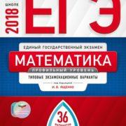 Ященко И.В. ЕГЭ 2018. Математика. Профильный уровень. Типовые экзаменационные варианты. 36 вариантов